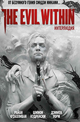 The Evil Within: интерлюдия